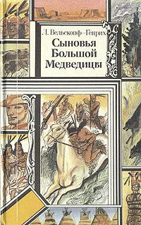 Книга Сыновья Большой Медведицы. В трех томах. Том 1