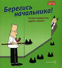 Берегись начальника! Когда лидерство дурно пахнет ( 5-98124-193-4, 978-5-98124-193-2 )
