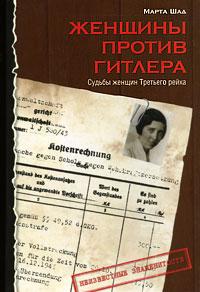 Книга Женщины против Гитлера