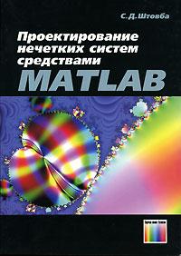 Проектирование нечетких систем средствами MATLAB