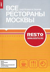 Все рестораны Москвы. Завтраки и ланчи. 2007 ( 5-7198-0145-6 )