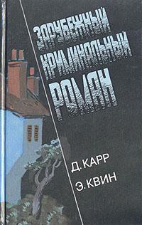 Зарубежный криминальный роман. Выпуск 5