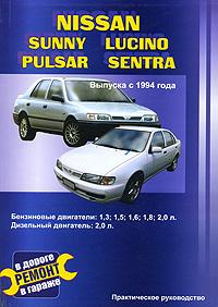Автомобили Nissan Sunny, Lucino, Pulsar, Sentra. Выпуска с 1994 года