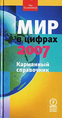 Мир в цифрах 2007. Карманный справочник