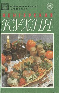 Венгерская кухня