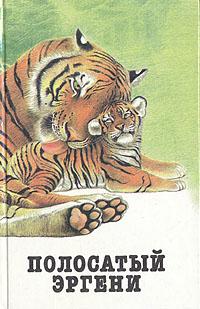 Книга Полосатый Эргени. Повести и рассказы о диких животных