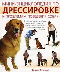 Мини-энциклопедия по дрессировке и проблемам поведения собак. Колин Тэннант