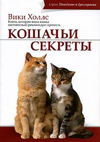 Кошачьи секреты. Вики Холлс