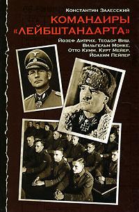 """Книга Командиры """"Лейбштандарта"""""""