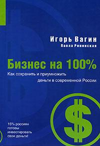 Как сохранить и приумножить деньги в современной России12296407Примерно 15% россиян сегодня дозрели до идеи инвестирования. Денежный резерв не должен лежать мертвым грузом, его необходимо во что-то вкладывать. Почему? Под матрасом его неизбежно съест инфляция, которая в России очень высока. Инвестировать страшно? Разумеется. Ведь каждую копейку приходилось зарабатывать потом и кровью… Поэтому нынче свои средства следует инвестировать профессионально. Время инвесторов-любителей закончилось в начале девяностых, и эта книга для тех представителей среднего класса, которые хотят использовать свои деньги с толком и без лишнего риска. В книге разбираются самые разные модели инвестирования. Авторы - свободные эксперты и лично не связаны ни с одной из описываемых финансовых структур. Это позволяет рассказывать о каждом инструменте инвестирования наиболее объективно.