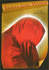Тайна Девы Марии ( 5-17-038234-0, 5-9713-4090-5 )