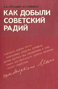 Как добыли советский радий