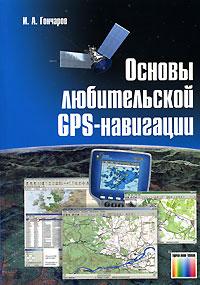 Основы любительской GPS-навигации ( 5-93517-348-4 )