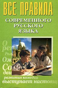 Книга Все правила современного русского языка