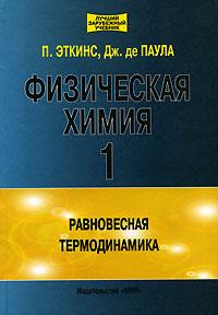 Физическая химия. В 3 частях. Часть 1. Равновесная термодинамика ( 5-03-003786-1, 5-03-003789-6 )