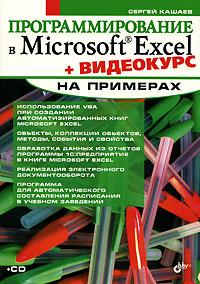 Программирование в Microsoft Excel на примерах (+ CD-ROM). Сергей Кашаев