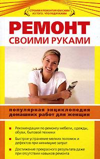 Ремонт своими руками. Популярная энциклопедия домашних работ для женщин