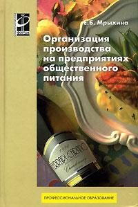 Организация производства на предприятиях общественного питания ( 978-5-8199-0306-3, 978-5-16-002917-7 )