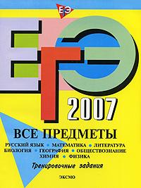 ЕГЭ-2007. Все предметы. Тренировочные задания