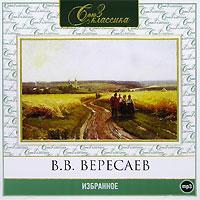 В. В. Вересаев. Избранное (аудиокнига MP3)
