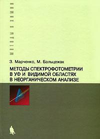 Методы спектрофотометрии в УФ и видимой областях в неорганическом анализе ( 978-5-94774-369-2 )