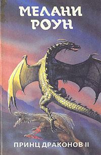 Принц драконов II. Трилогия в 6 томах. Том 2
