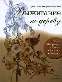 Норма Грегори - Выжигание по дереву от CatZone.ws.