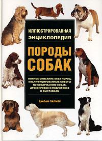 Породы собак. Иллюстрированная энциклопедия. Джоан Палмер