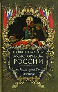 Неофициальная история России. Россия против Наполеона