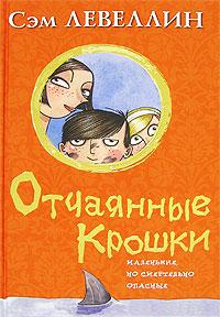 Книга Отчаянные крошки