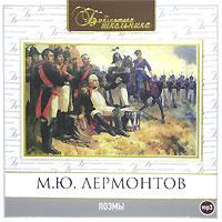 М. Ю. Лермонтов. Поэмы (аудиокнига MP3)
