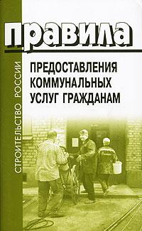 Правила представления коммунальных услуг гражданам ( 5-93630-553-8 )