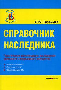 Справочник наследника ( 5-7205-0804-X )