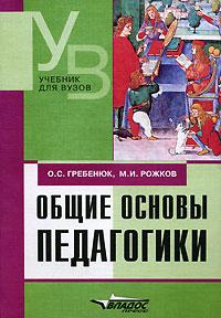 Картинки по запросу О.С. Гребенюк, М.И.Рожков Общие основы педагогики