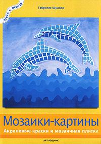 Мозаики-картины. Акриловые краски и мозаичная плитка