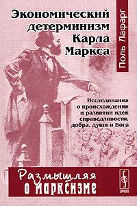 Экономический детерминизм Карла Маркса12296407В своем основном философском труде Экономический детерминизм Карла Маркса Лафарг подчеркнул объективный характер законов истории, раскрыл взаимосвязь надстроечных явлений с экономикой. Лафарг выступил против попыток синтезировать марксизм с кантианством, примирить материализм с идеализмом, против социал-дарвинизма и других буржуазных теорий. Рекомендуется историкам, а также широкому кругу заинтересованных читателей.