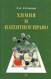 Химия и патентное право, Е. А. Устинова