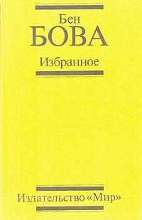 Бен Бова. Избранное