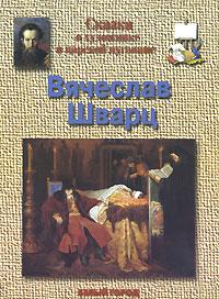 Сказка о художнике и царской пуговице. Вячеслав Шварц ( 5-7793-0725-3 )