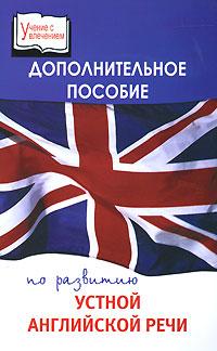 Купить Дополнительное пособие по развитию устной английской речи, Елена Жданова