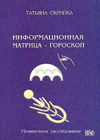 Информационная матрица - гороскоп ( 5-800504-82-7 )