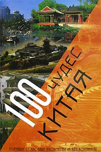 Книга 100 чудес Китая. Величайшие сокровища человечества на пяти континентах