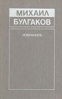 Михаил Булгаков. Избранное