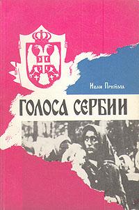 Голоса Сербии