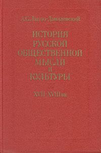 ������� ������� ������������ ����� � �������� XVII-XVIII ��.
