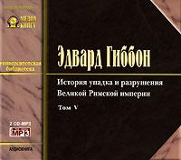 История упадка и разрушения Великой Римской империи. В 7 томах. Том 5 (аудиокнига MP3 на 2 CD)