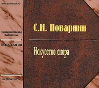 Искусство спора (аудиокнига MP3). С. И. Поварнин