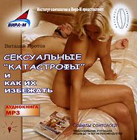 """Сексуальные """"катастрофы"""" и как их избежать (аудиокнига МР3). Виталий Протов"""
