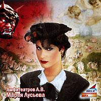 Марья Лусьева (аудиокнига MP3)
