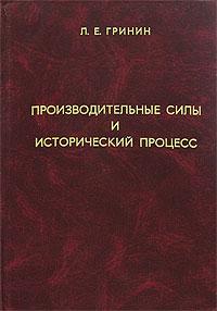 Производительные силы и исторический процесс ( 5-7218-0284-7 )